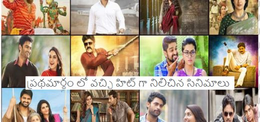 tollywood first half hit movies