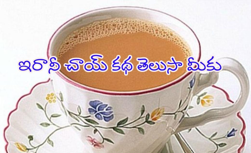 Photo of story of irani tea in telugu