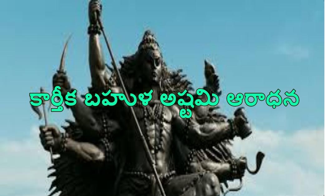 Photo of కార్తీక అష్టమి ఆరాధన