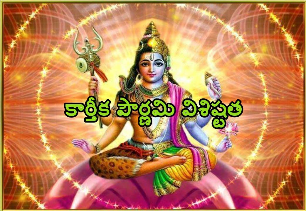 Photo of కార్తీక పౌర్ణమి విశిష్టత