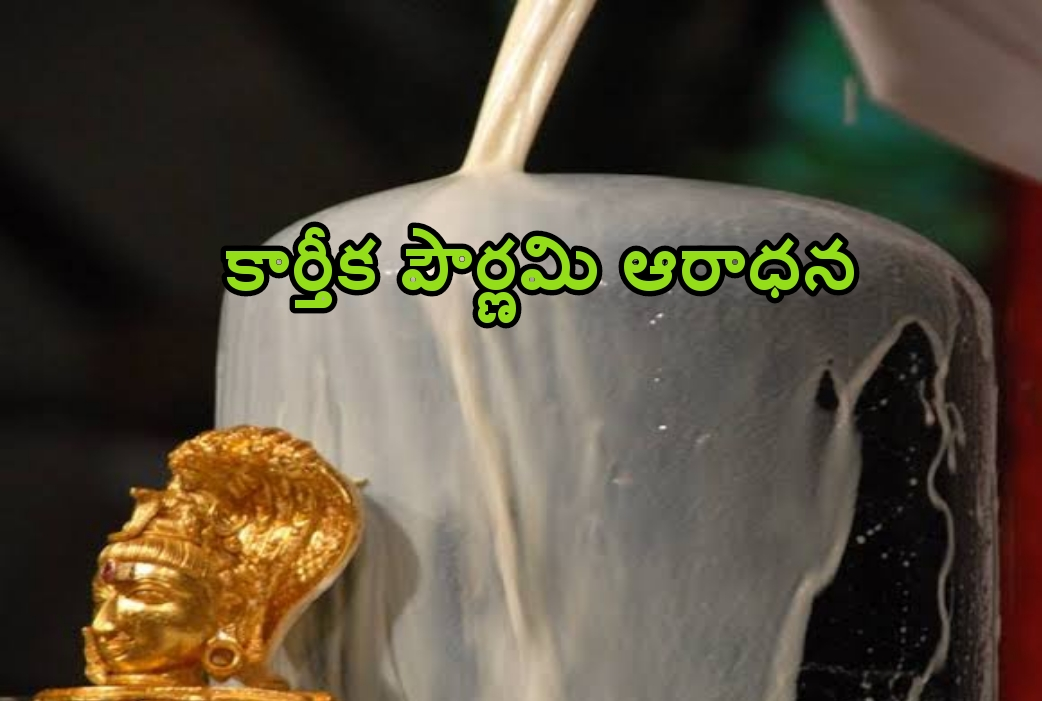 Photo of కార్తీక పౌర్ణమి ఆరాధన క్రమం