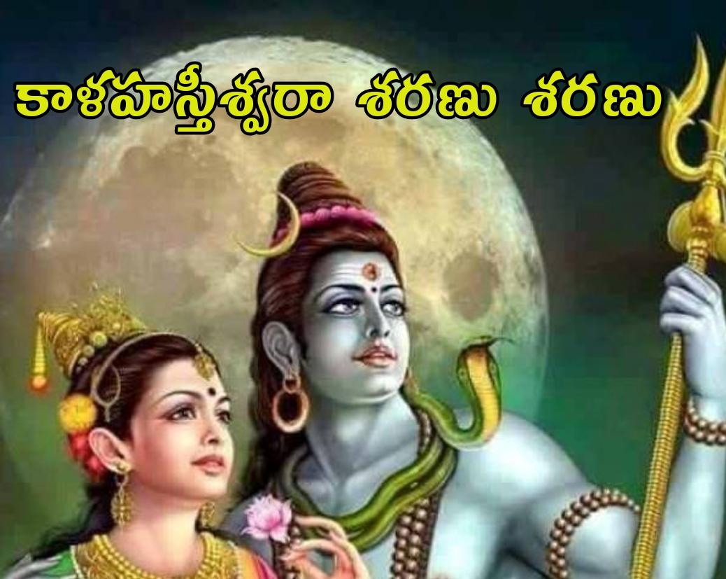 Photo of shiva vaibhavam