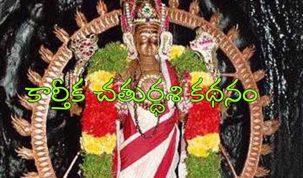 Photo of కార్తీక చతుర్దశి  పురాణ కథనం