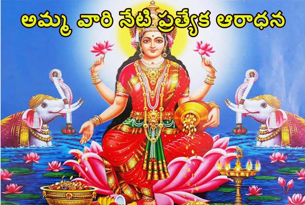 Photo of ఈరోజు అమ్మ వారి ప్రత్యేక ఆరాధన lakshmi maatha special