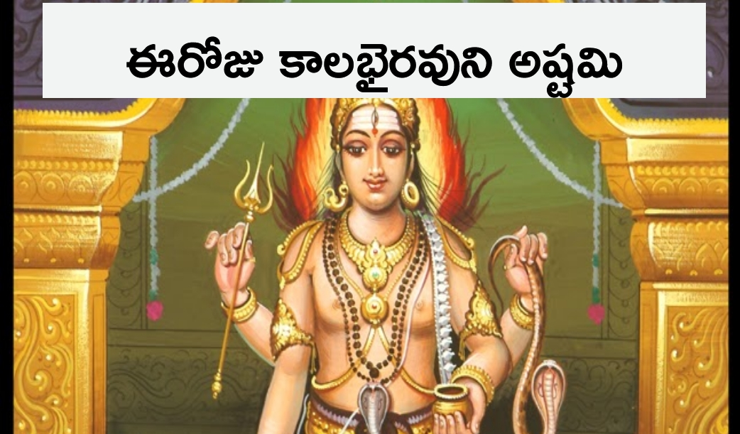 Photo of ఈరోజు కాలభైరవుని అష్టమి విశిష్టత