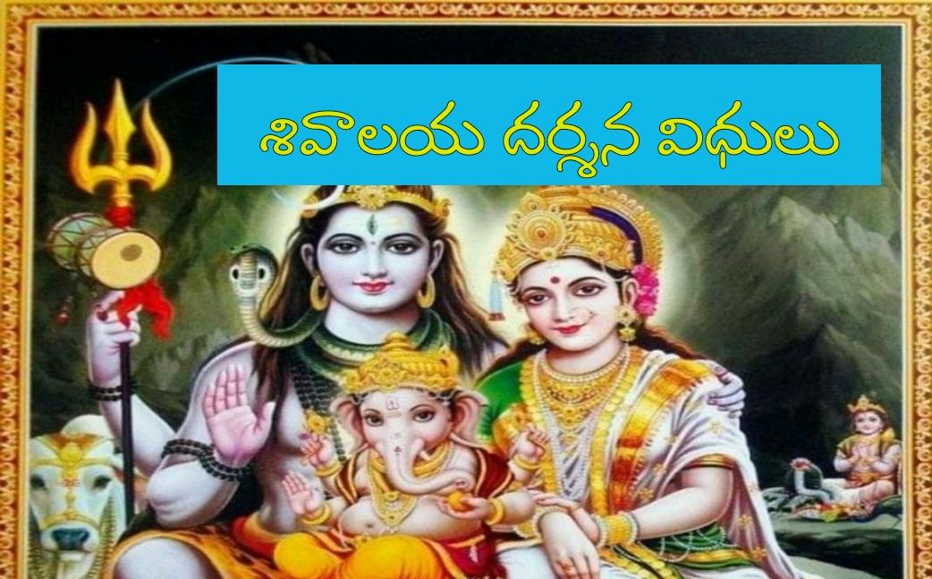Photo of rules of shiv pooja in telugu hindu gods- శివాలయ దర్శన నియమాలు