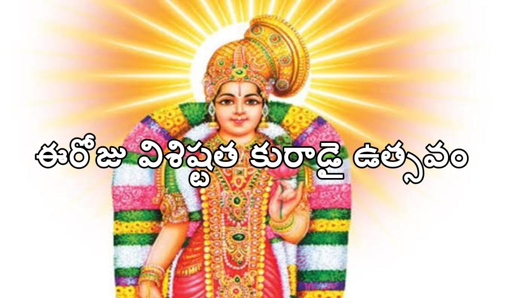 Photo of ఈరోజు విశిష్టత కురాడై ఉత్సవం- hindu gods in telugu