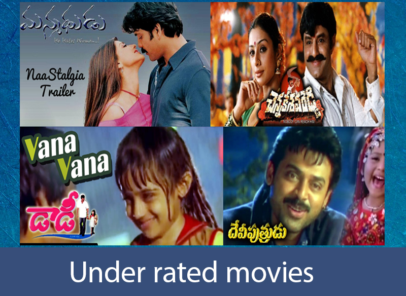 Photo of Few Under rated telugu movies at Boxoffice
