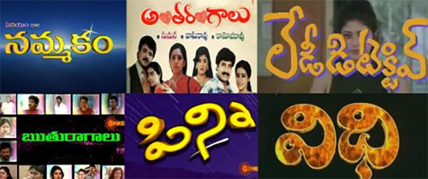 All time best telugu Tv Serial Songs