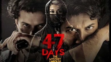 Photo of 47 days movie review