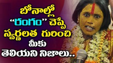 Photo of మహంకాళి బోనాల్లో జోష్యం చెప్పే 'దేవత ' కుడా ఒక మనిషే అని తెలుసా ..!
