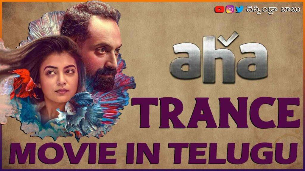 TRANCE Movie Telugu (2020)
