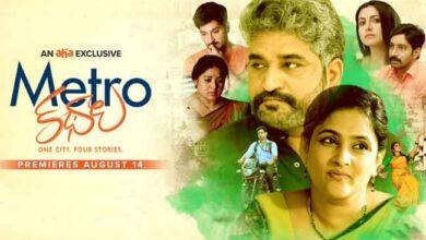 Photo of METRO KATHALU Movie (2020)