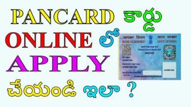 Photo of పాన్ కార్డు 2 రోజుల్లో ఎలా పొందాలి ? – how to apply pan card in telugu ?
