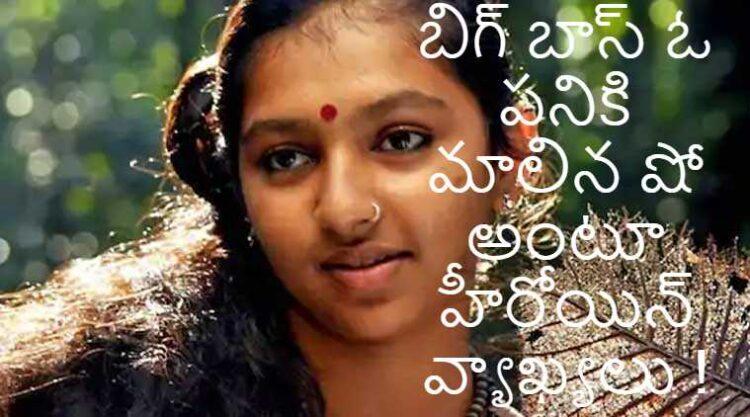 lakshmi menon about bigg boss 4