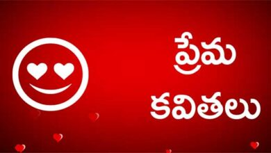 Photo of Love Quotes in telugu | ఫీల్ మై లవ్ కోట్స్