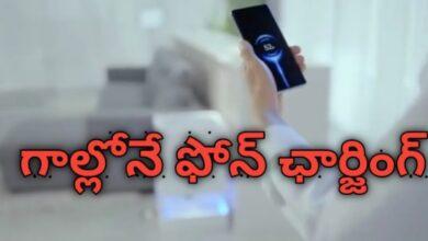 Photo of Mi Air Charge: గాల్లోనే ఫోన్ ఛార్జింగ్..మార్కెట్ లోకి కొత్త టెక్నాలజీ..