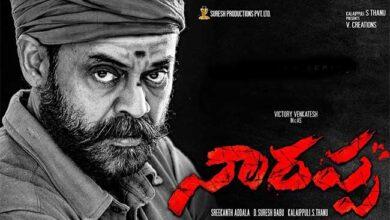 Photo of నారప్ప తెలుగు మూవీ – Narappa Telugu Movie