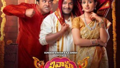 Photo of vivaha bhojanambu Movie Review : వివాహ భోజనంబు మూవీ రివ్యూ తెలుగులో