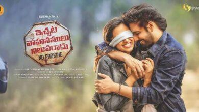 Photo of Ichata vahanamulu Niluparadhu Movie Review : మూవీ రివ్యూ