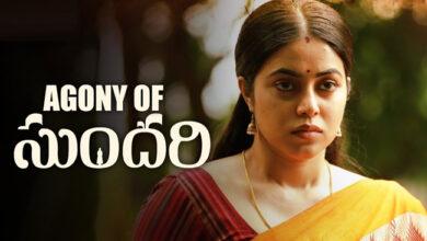 Photo of సినిమా :- Sundari Movie Review 2021