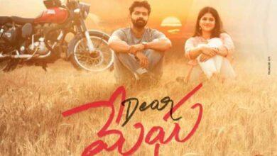 Photo of Dear megha movie Review In Telugu   డియర్ మేఘ (2021)